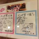 『【乃木坂46】初森ベマーズのロケ地『かっぱ祭り』に乃木坂のサインが・・・』の画像