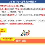 『 【Go To Travel(トラベル)】7月23日から旅行代金の先行開始! ===既存予約分も割引き対象!===』の画像