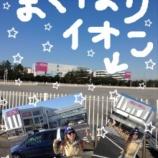 『デジール年末年始お休みのお知らせ!』の画像