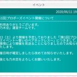 『一体何が!!??乃木坂46、突然のイベント開催見送りを発表!!!!!!』の画像