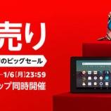『【1/3(金) 9時開始】アマゾン🛎️初売りセール!!!』の画像