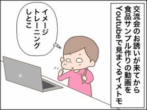 ライブドアブログ女子会 に参加しました!!