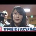 中学生売春容認の今井絵理子が内閣府政務官に