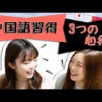【チャイサポ】中国語学習サポート
