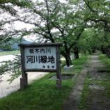 『秋田・角館』の画像