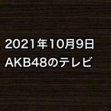 2021年10月9日のAKB48関連のテレビ