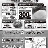 『雨竜の道の駅イベントに出店します。』の画像
