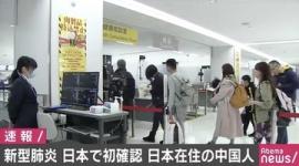 【報道】新型肺炎、国内で初確認→産経読売「中国人男性」 朝日毎日「男性」
