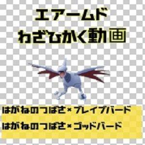 ポケモンGO スーパーリーグ エアームド