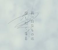 【欅坂46】「月曜日の朝、スカートを切られた」感想まとめ