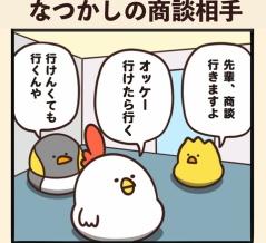 なつかしの商談相手(前編)