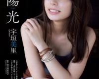 宇垣美里「アタシ可愛いからこんな舐めたグラビアでもいいんでしょw」