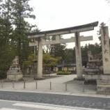 『【滋賀】多賀大社の御朱印』の画像