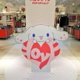 『[=LOVE] イコラブ×シナモロールコラボショップ(西武池袋本店) 店内の模様…【シナモン】』の画像