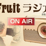 『Fruitラジオ更新』の画像
