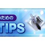 『【アルカナタクティクス】ガイド&TIPS』の画像