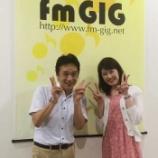 『9月17日(木)ラジオに出ます♪ fm GIG「Good luck for you」』の画像