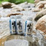 『【限定販売】「日本盛 生原酒 200mlボトル缶 mont-bellデザインボトル」発売』の画像