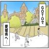 GoToでお隣の愛媛県へ─