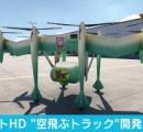 飛ぶ無人クロネコ? ヤマトHD「空飛ぶトラック」開発へ