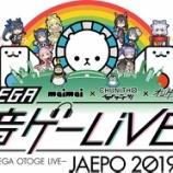 『「SEGA音ゲーLIVE JAEPO 2019」出演について』の画像