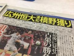 広州恒大が浦和・槙野の獲得へ!フェリペ・スコラーリ監督の直々指名!しかも年俸は「言い値」www
