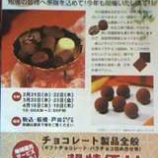 『芥川製菓チョコレート超特価』の画像