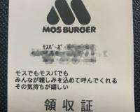 【朗報】モスバーガーが山本彩に一言wwwwwwwww