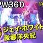 【NJPW360 】IWGP IC王座戦ジェイ・ホワイトvs...