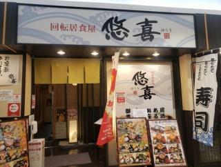 回転居食屋 悠喜 ゆめタウン丸亀店 香川県丸亀市