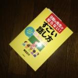 『【書評】「伝わる」話し方のコツが分かる本!『9割の先生が知らない!すごい話し方 50のルール』(栗田正行著)』の画像