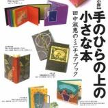 『田中淑恵さんのミニチュアブック個展』の画像