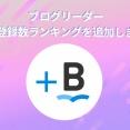 【新コンテンツ】ブログリーダー読者登録数ランキング追加のお知らせ