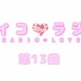 """『[動画]2017.12.30 文化放送A&G「イコラジ """"RADIO=LOVE"""" 」 第13回 【=LOVE(イコールラブ) 音嶋莉沙・野口衣織・齊藤なぎさ】』の画像"""