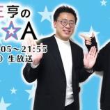 『NHK、ジェジュンのコロナ嘘発言を受け、今夜出演予定だった生放送 内容変更を発表・・・』の画像