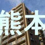 『[熊本]2015年8月分の家賃が入りました』の画像