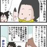 【新型コロナ】外出自粛から約一カ月…長女の体に変化が…!