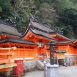 『(^^)vいつか行きたい日本の名所 熊野那智大社』の画像