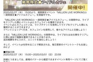 【ミリシタ 】イベント『MILLION LIVE WORKING☆ ~期間限定★アイドルカフェ~』開催!&3月開催情報が公開!