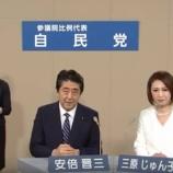 """『【統一教会】が組織再編 """"蜜月状態""""だった日本の保守系政治家、安倍政権との関係に影響も』の画像"""
