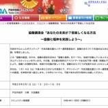 『戸田市が「2月1日(土)開催の協働講演会」を記者発表しました』の画像