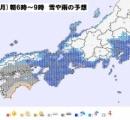 18日は大荒れ 東京で降雪3cmの予想