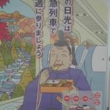 『徳川家康公も駅弁食べて日光へ』の画像