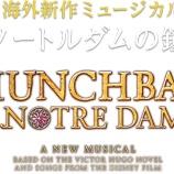 『劇団四季ミュージカル「ノートルダムの鐘」公開オーディション書類締め切りが29日。』の画像