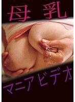 母乳マニアビデオ