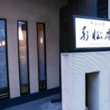 『そば処「寿松庵 本町店」(じゅしょうあん) アクセス・営業時間』の画像