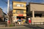梅ヶ枝にある中華料理のお店『美華飯店」でフレッシュなミカンとか柿が販売中みたい