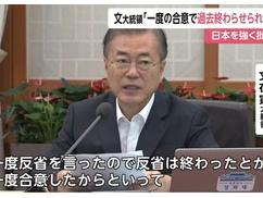 ムン大統領、第二の請求権協定を日本政府に要請wwww「たった一度の合意で全てが解決するわけがない。過去の合意よりこれからどうするかを考えろ」