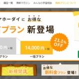 『資格講座の受け放題サービス「オンスク.jp」の活用法』の画像