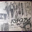 4153:『パラダイスアレイ』新聞広告